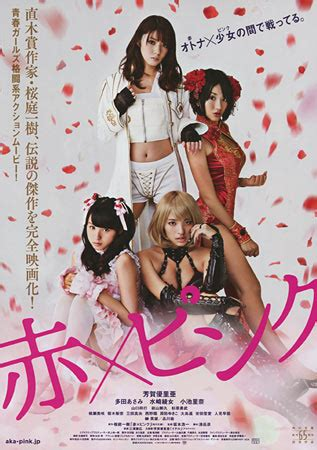 Red X Pink (aka Girl's Blood) Japanese movie poster, B5