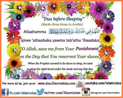 Dua for PROTECTION from the PUNISHMENT on the JUDGEMENT
